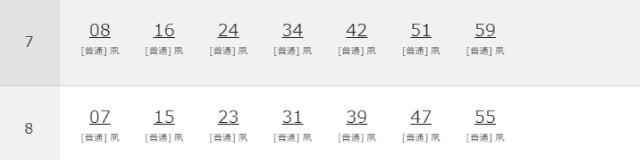 甲陽園駅時刻表