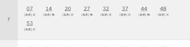 北千里駅時刻表