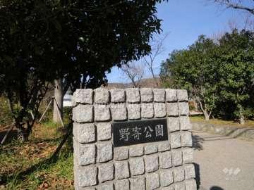 野寄公園9