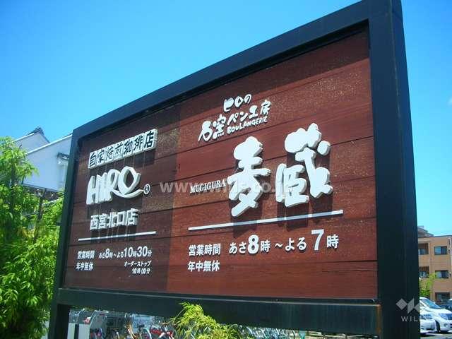 ヒロコーヒー 西宮北口店3