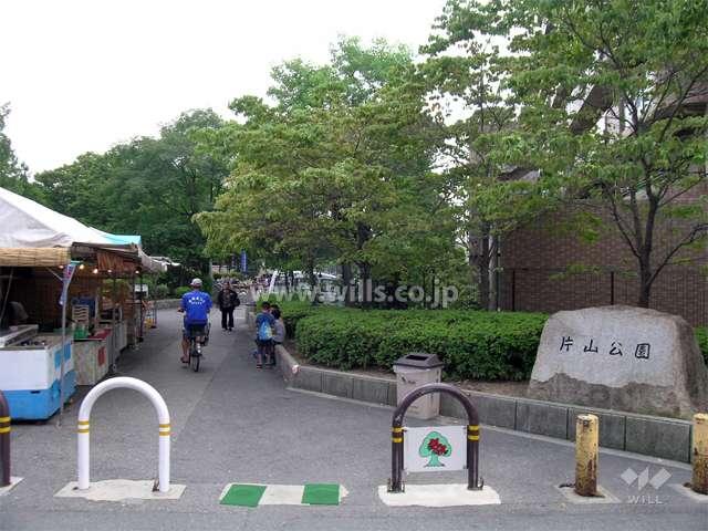 片山公園2