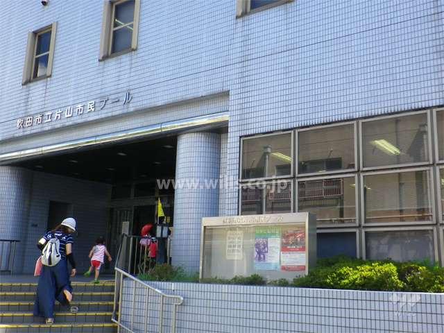 片山市民プール2