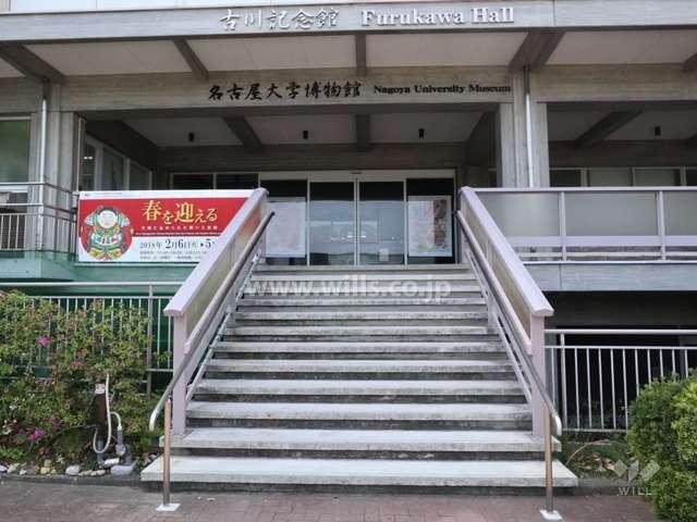 名古屋大学博物館6