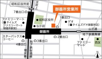 ウィル不動産販売 御器所営業所へのアクセスマップ