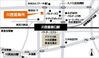 ウィル不動産販売 川西営業所へのアクセスマップ
